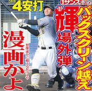 ゴールデンルーキー佐藤輝明❗の第一号バックスクリーン弾に、1985(昭和60)年、【伝説の3連発】に始まった阪神タイガースの快進撃を思い出す。。。