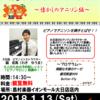 【コンサート】新年店頭コンサートのおしらせ!