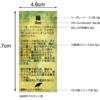 日本語化時のフォントやサイズ