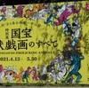 東京国立博物館 特別展 「国宝 鳥獣戯画のすべて」