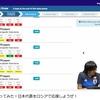 【ご報告】サッカーキング様の「ワールドカップチケット購入方法」映像に参画&当ブログをご紹介いただきました