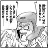 「最後は笑うのは―」って台詞はハムスター西沢のことだったんだよ!Ω ΩΩ<ナ ナンダッテー!!…という終章16感想。