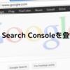 【2021年版】Google Search Consoleを導入しよう。初心者でも大丈夫です!