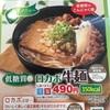 「低糖質  ロカボ牛麺 (すき家)」◯ グルメ