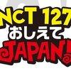 【NCT】nct127×dTV 『NCT127 おしえてJAPAN!』のティーザーイメージ第一弾が公開