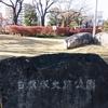 足立区にも古墳はありまーす。白旗塚史跡公園・伊興遺跡公園