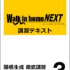 ウォークインホーム「6ヶ月集中スクール」を東京で開催しました