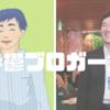 【初コラボ】若手鬱ブロガー対談 前編