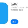 Twitterのベータ版アプリ「twttr」が日本ユーザーにもリリース 早速使ってみた