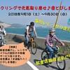 【サイクリングで元気取り戻せ♪@とびしま海道】