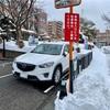 北海道で頑張るCX-5を見て求職活動【元マツダ期間工・北のななし】