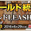 【ワールド統合】完了!2016.6.30
