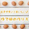 カフェのモーニングのゆで卵の作り方!むきやすい&美味しいレシピを教えてもらいました