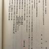 三大秘法口決は八品派から大石寺に流入した。