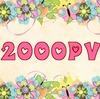 【ブログ初心者】アクセス数2000PV達成しました☆
