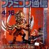 【1993年】【4月16日号】ファミコン通信