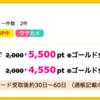 【ハピタス】JRAカードが本日限定4,550pt(4,550円)! ゴールド会員なら5,500pt! 初年度年会費無料! ショッピング条件なし!