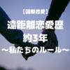 【国際恋愛】遠距離恋愛〜私たちのルール〜(日本語版)