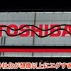 東芝の分社化が想像以上にエグすぎる!! (Toshiba's spin-off is too much more than imagined !!)