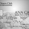 結局、ANAダイナースクラブカード申し込みました。