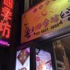 【中華料理】『中国料理 四季坊/亀戸』「リピ確定!これが本物の担々麺か!!」