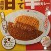 CoCo壱の甘くて辛い謎のカレーを食べてきました。甘さと辛さが混ざり合い、不思議な食感でした。