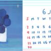 カレンダー 。