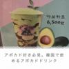 アボカド好き必見。韓国で飲めるアボカドドリンク