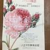 植物への深い愛「宮廷画家ルドゥーテとバラの物語」