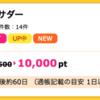 【ハピタス】ネスカフェアンバサダーが10,000pt(9,000ANAマイル)にアップ!