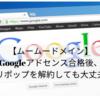 【ムームードメイン】Googleアドセンス合格後、ロリポップを解約しても大丈夫?