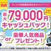 最大70,000円キャッシュバック!【フレッツ光】