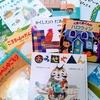 【3歳・4歳おすすめ厳選絵本30冊】カテゴリ別まとめ