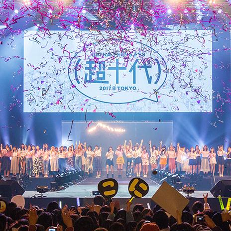 未来を創る☆ティーンズの祭典「超十代 - ULTRA TEENS FES - 2017@TOKYO」レポート!