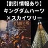 【割引情報も】キングダムハーツ×東京スカイツリーが凄い【光と闇の塔 TOKYO SKYTREE】