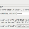 Adobe Reader 8.1.1の日本語版を入れる(2007/10/29現在)