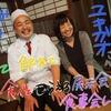 #ぼりガオ 「見て触れて食べてもらえる展示会」東京食事会でほっこり空間に癒された。