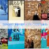 【30%OFF】警察小説キャンペーン(10/12まで): 『教場』『震える牛』『ゴーン・ガール』『ガラパゴス』など