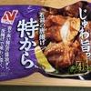 【鶏唐揚げ好きへ】冷凍唐揚げのレビュー! その①