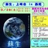 10/28に「蘇生」上映会を西尾文化会館で行います。