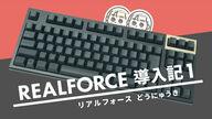 【リアルフォース導入記1】静電容量無接点方式のキーボード「REALFORCE」がやってきた!【静音 30g APC機能搭載機レビュー】