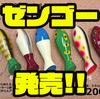 【BPベイト】前後にアイが付いた2パーパスルアー「ゼンゴー」発売!