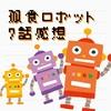 八乙女光「オットリ」の切ない演技が光る!孤食ロボット第7話感想