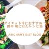 【ダイエット中におすすめ!簡単 朝ごはんレシピ集】