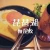 【梅屋敷喫茶】京急線で朝食「琵琶湖」昭和から続く老舗でハムエッグモーニング
