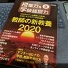 【メディア掲載】授業力&学級経営力 2020年8月号「教師の新教養2020」