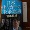 【新書紹介】宮本恒靖:著「日本サッカーの未来地図」