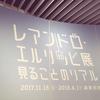 体験するアートで、世界が違って見えてくる。レアンドロ・エルリッヒ展 『見ることのリアル』