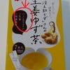 【風邪でつらいあなたへ】「生姜ゆず茶」はママの強い味方