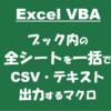 【ExcelVBA】エクセルブックの全シートを一括でCSV(テキスト)ファイルにするマクロ